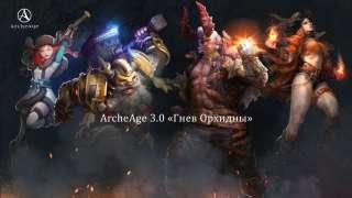 «Гнев Орхидны» настиг сервера русскоязычной версии ArcheAge