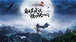 Age of Wushu 2 получила престижную китайскую премию Golden Plume Award 2016