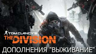 Дополнение II: Выживание в Tom Clancy's The Division