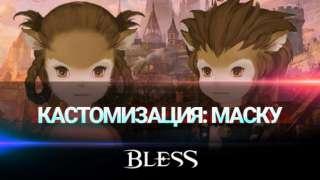 Кастомизация расы Маску в Bless