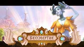 Старт обновления 8.0.0 «Бессмертие» в MMORPG Аллоды Онлайн