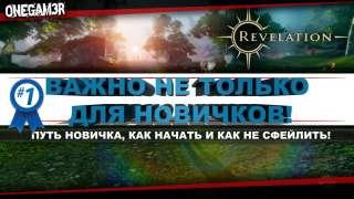 Revelation Online - Путь новичка: Азы или как правильно начать. Ч.1