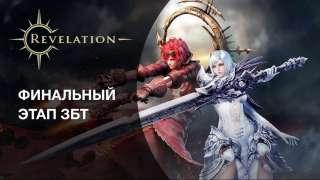 Финальное ЗБТ Revelation начнётся 6 декабря