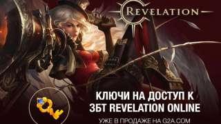 Ключи в ЗБТ Revelation  - эксклюзивно на G2A
