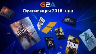 Подборка лучших игр 2016 года на G2A