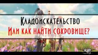 Кладоискательство в Revelation: как найти сокровище?