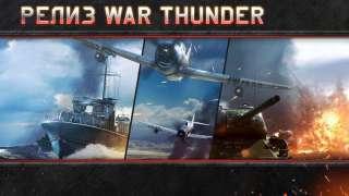 War Thunder официально вышла