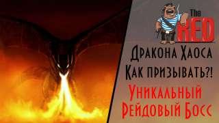 Revelation - Дракон Хаоса! Уникальный Рейдовый Босс