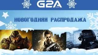 Новогодняя распродажа на G2A
