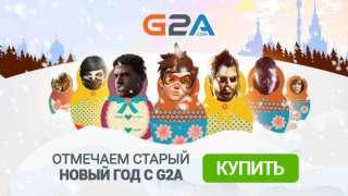 Отмечаем Старый Новый Год с G2A