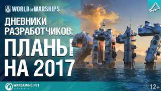 В World of Warships добавят 50 кораблей в течение года
