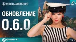 World of Warships: обновление 0.6.0.