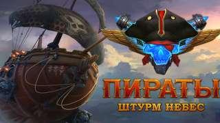 Пираты: Штурм небес - Обновление 1.1