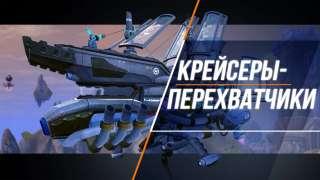 Крейсеры-перехватчкики в «Пиратах: Штурм небес»