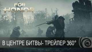 Панорамный трейлер For Honor