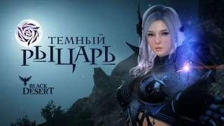 В русской версии Black Desert появится новый класс