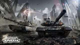 Armored Warfare теперь полностью принадлежит Mail.ru Group, разработкой займётся My.com