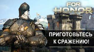 Расписание выхода For Honor на разных платформах