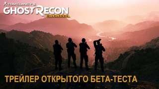 Открытое бета-тестирование Ghost Recon: Wildlands начнётся 23 февраля