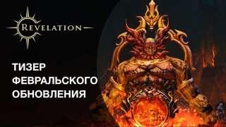 Крупное обновление для Revelation выйдет в феврале