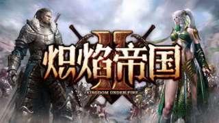 Анонсирована дата начала нон-вайп ЗБТ китайской версии Kingdom Under Fire II