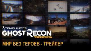 Интерактивная карта Боливии из Ghost Recon: Wildlands