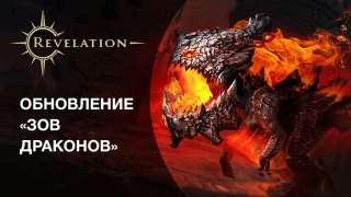 Вышло крупное обновление «Зов драконов» для Revelation