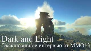 Dark and Light: Эксклюзивное интервью с разработчиками из Snail Games от MMO13