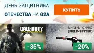День Защитника Отечества - распродажа на G2A