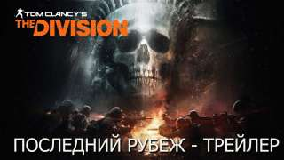 Дата выхода и трейлер «Последнего рубежа» для The Division