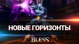 «Новые горизонты» в русскоязычной версии Bless