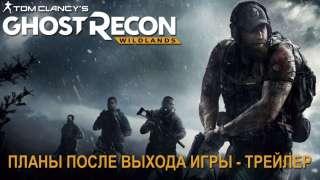PvP-режим все-таки появится в Ghost Recon: Wildlands