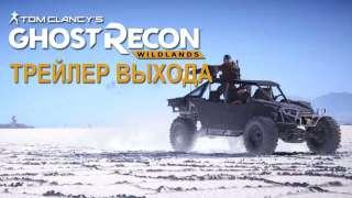 Трейлер к выходу Ghost Recon: Wildlands