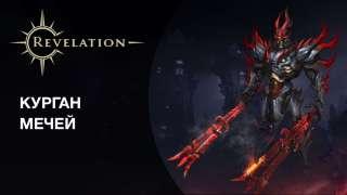 Локализаторы Revelation объявили награду за первое прохождение «Кургана мечей»