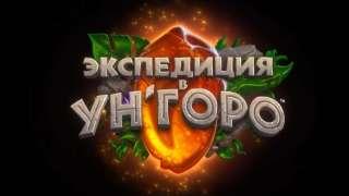 Blizzard выпустила первый эпизод веб-сериала о дополнении «Экспедиция в Ун'Горо» для Hearthstone