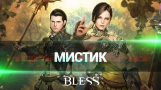 Локализаторы Bless рассказали о Мистике