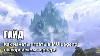 Гайд «Как начать играть в MU Legend на корейском сервере»