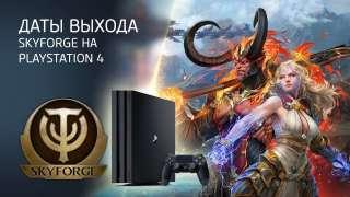 Skyforge появится на PlayStation 4 в раннем доступе 28 марта