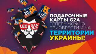 Подарочные G2A карты теперь можно приобрести на территории Украины