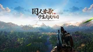 Новый сайт Age of Wushu 2 и предварительная регистрация на альфа-тест