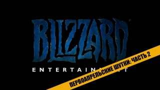 Первоапрельские шутки от Blizzard: Часть 2