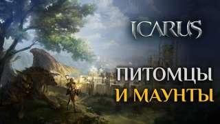 Храбрые всадники в новом трейлере Icarus