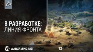 «Линия фронта» доступна на тестовом сервере World of Tanks