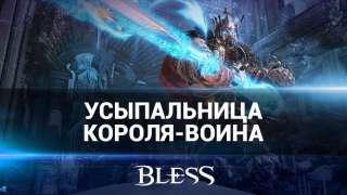 «Усыпальница Короля-воина» ждёт воинов Bless