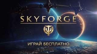 Состоялся релиз Skyforge на PS4