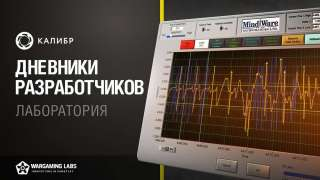 В «лаборатории» разработчиков Калибр