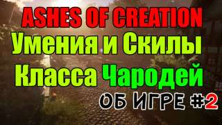 Ashes Of Creation - Скилы и умения Чародея \ Возможности и перспективы
