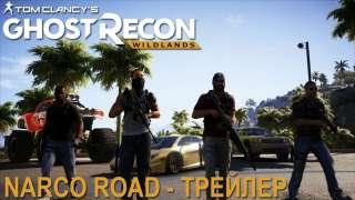 Трейлер к выходу DLC Narco Road для Wildlands