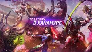 Heroes of the Storm — анонс героя D.Va и новое испытание Нексуса 2.0