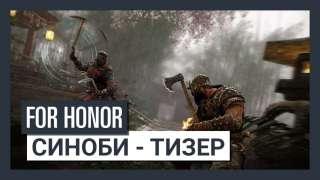Тизеры Центуриона и Синоби из For Honor